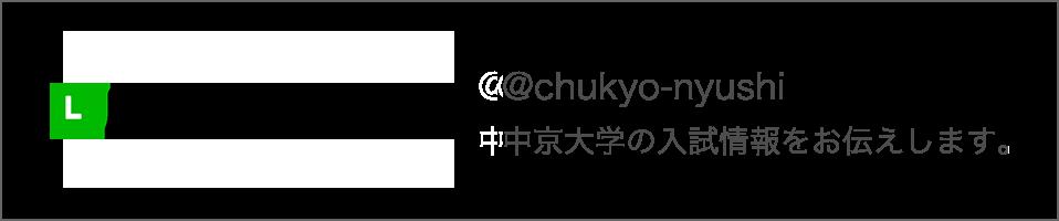 中京 大学 奨学 金