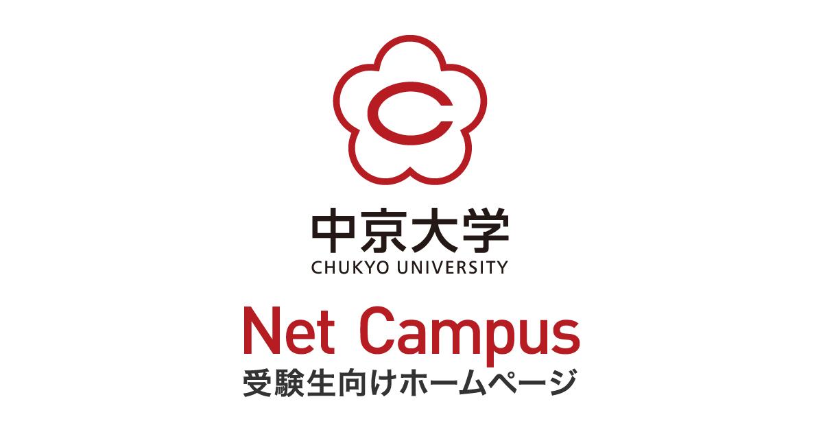 中京 大学 合格 発表 中京大学 NetCampus 受験生向けホームページ
